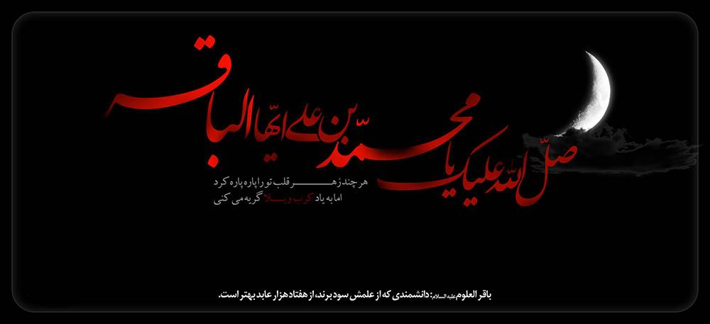 نتیجه تصویری برای شهادت امام محمد باقر