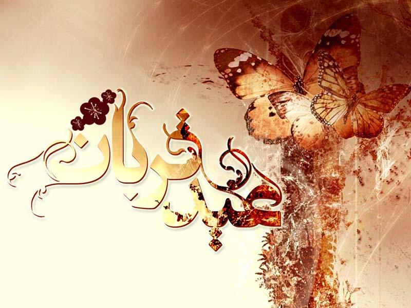 عید قربان ذیحجه